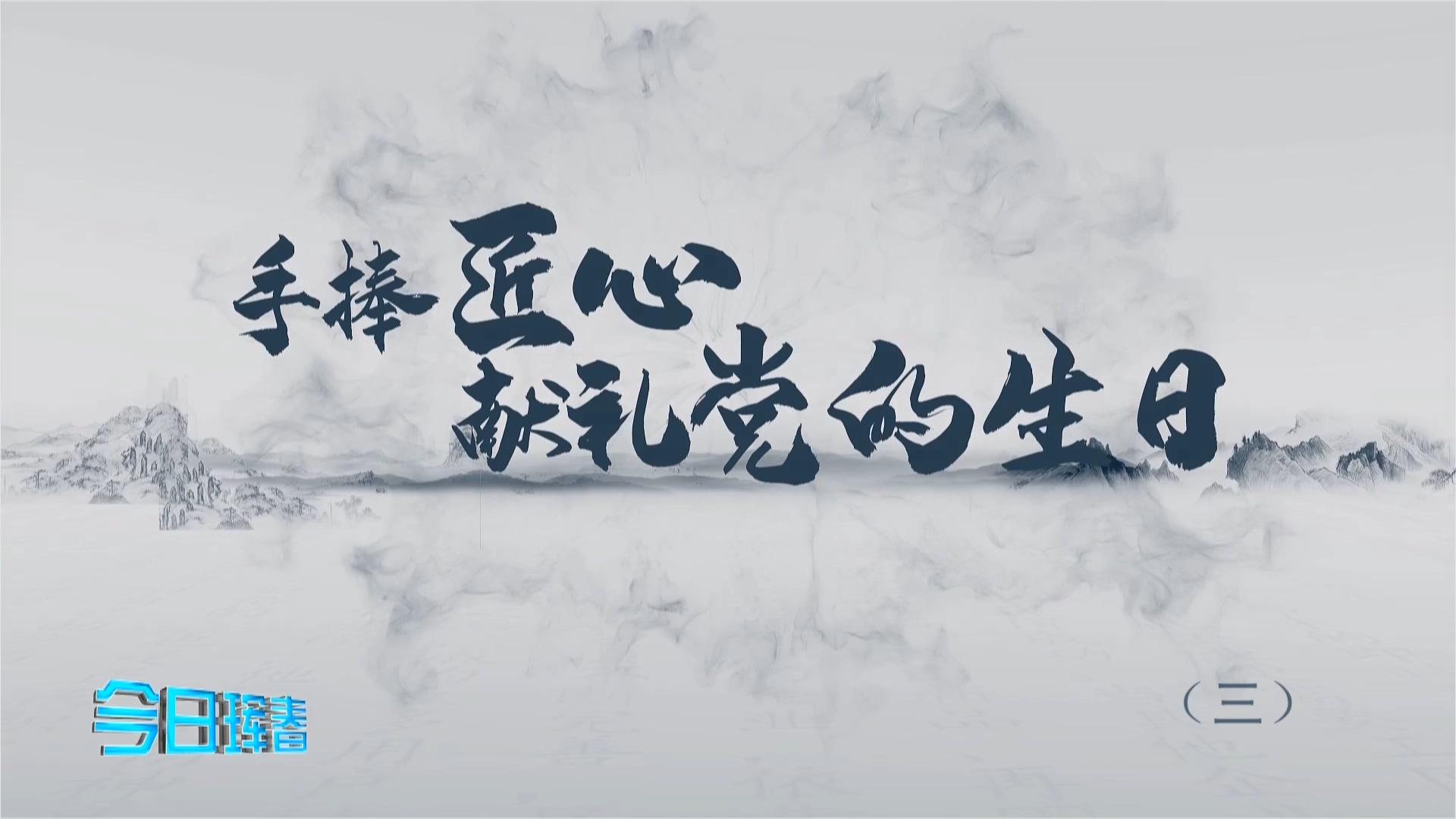 20210616今日珲春(献礼党的生日 三)