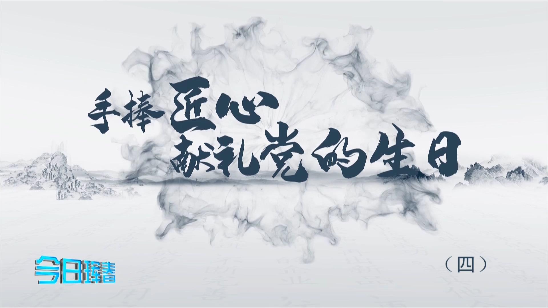 20210623今日珲春(党的生日四)