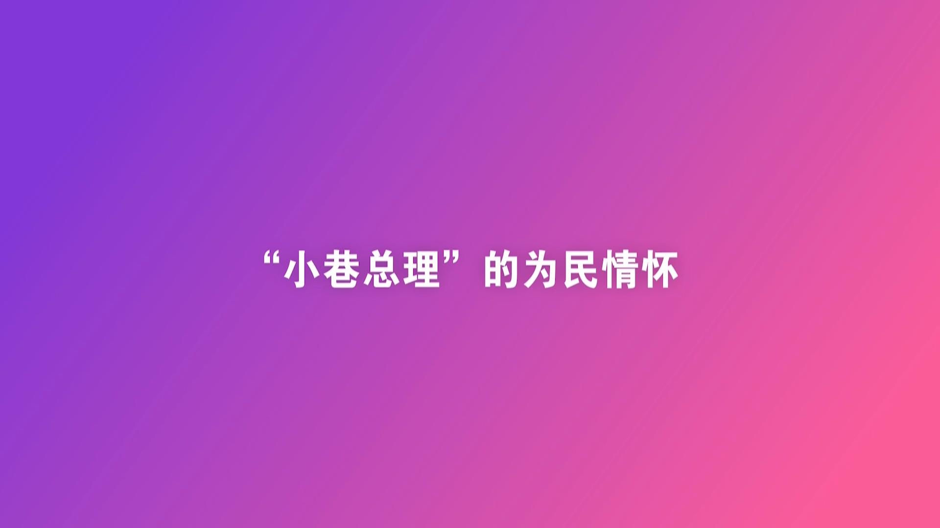 20210825今日珲春(小巷总理)