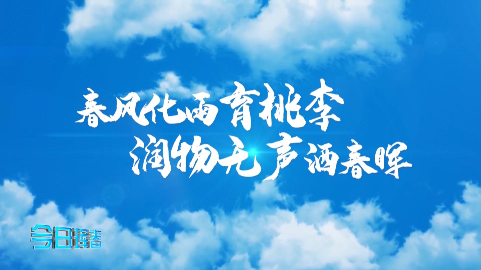 20210908今日珲春(春风化雨育桃李)