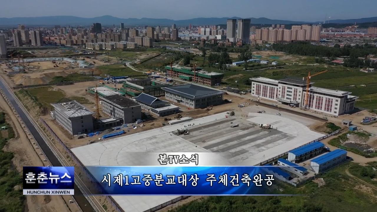 2021年9月22日珲春新闻