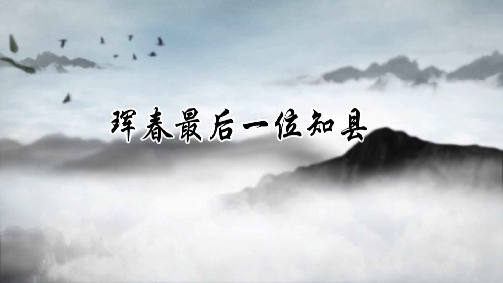 话说珲春二十四期珲春最后一位知县