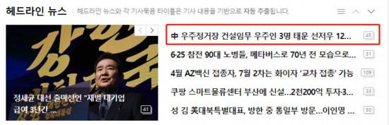 韩媒关注中国神舟十二号载人飞船发射成功