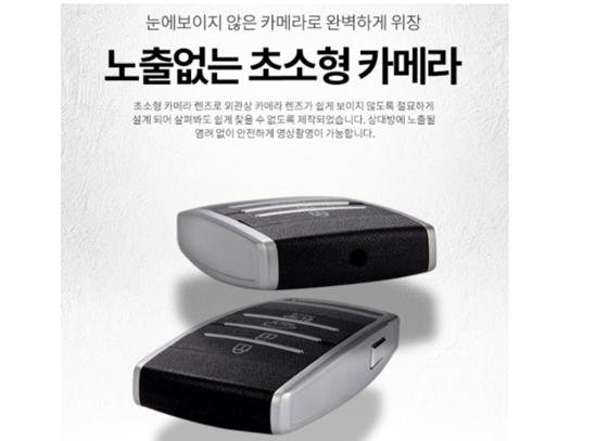 打击偷拍黑产 韩国民众呼吁立法限制微型摄像头交易