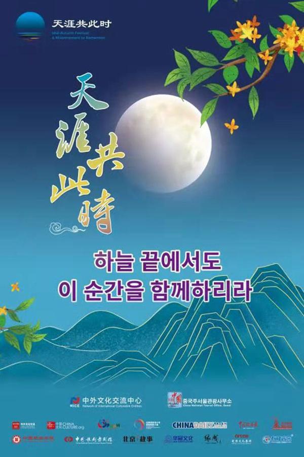 """2021年 """"天涯共此时——中秋节""""品牌活动在韩成功举办"""
